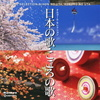 日本の歌・こころの歌