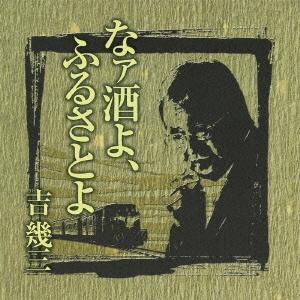 芸能生活40周年記念アルバムⅠ なァ酒よ、ふるさとよ