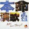 R40'S SURE THINGS!! 本命演歌 Ⅲ