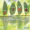 ジブリ in オルゴール・ベスト -さよならの夏~コクリコ坂から~/となりのトトロ-