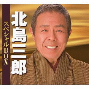北島三郎 スペシャルBOX