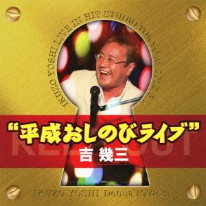 """40周年突入記念ライブ """"平成おしのびライブ"""""""