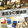 TBS系ドラマ 浪花少年探偵団 オリジナル・サウンドトラック