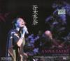 冴木杏奈ワールドコンサートツアー2009 ~あなたに愛を贈ります~