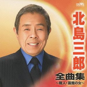 北島三郎 全曲集 職人/函館の女