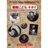 昭和こどもキネマ [DVD-BOX7巻組]
