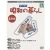 昭和の暮らし DVD-BOX4巻組