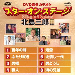 DVDカラオケ スター・オン・ステージ 北島三郎Ⅱ