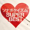 ソナポケイズムSUPER BEST(通常盤)