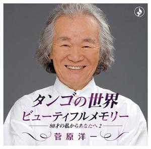 タンゴの世界~ビューティフル・メモリー -80歳の私からあなたへ 2-