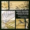佐野川延子/ヴァイオリンとピアノのための組曲