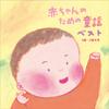 赤ちゃんのための童謡 ベスト 0歳~2歳半用