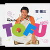 TOFU〈豆腐〉