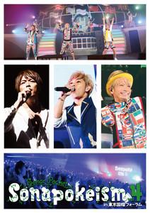 ソナポケイズムVol.4 in 東京国際フォーラム【DVD】