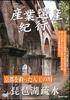 「産業遺産紀行 琵琶湖疎水」