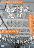 「産業遺産紀行 片倉館と富岡製糸場」