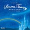 プリンセス・ファンタジー~レット・イット・ゴー/星に願いを~