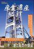 三井三池炭鉱と筑豊の盛衰