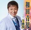 和田青児 全曲集 ~宝・寿~