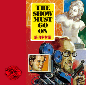 THE SHOW MUST GO ON 【通常盤】