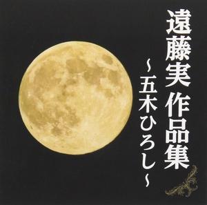 遠藤実作品集~五木ひろし~