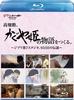 高畑勲、「かぐや姫」の物語をつくる。~ジブリ第7スタジオ、933日の伝説~【Blu-ray】