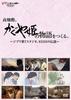 高畑勲、「かぐや姫」の物語をつくる。~ジブリ第7スタジオ、934日の伝説~