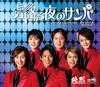 星降る夜のサンバ/SAYONARA SAPPORO/恋はおとぎ話