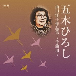 山口洋子作品集~千曲川~