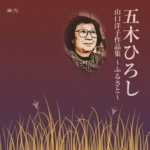 山口洋子作品集~ふるさと~