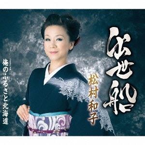 出世船/俺のふるさと北海道