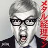 メタル経理マン【初回盤】