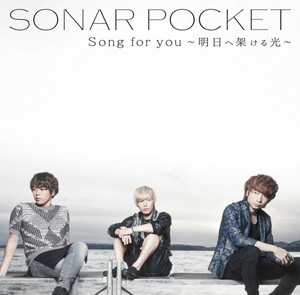 Song for you~明日へ架ける光~【通常盤A】