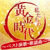 私たちの黄金時代ベスト40~演歌・歌謡曲編~