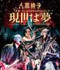 苦しみも喜びも夢なればこそ「現世は夢~バンド生活二十五年~」渋谷公会堂公演【Blu-ray】