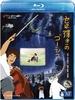 セロ弾きのゴーシュ 【Blu-ray】