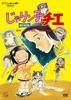 じゃりン子チエ劇場版 【DVD】
