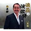 浪花の演歌師/天命
