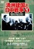 満州建国と日中戦争 第一巻