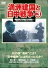 満州建国と日中戦争 第三巻
