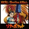 HERO/Good bye 大切な人 【通常盤A】