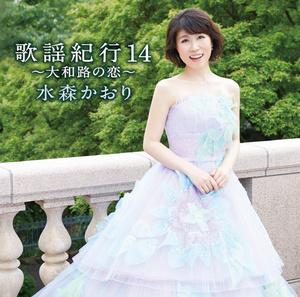 歌謡紀行14~大和路の恋~