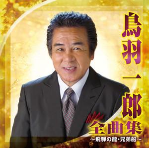 鳥羽一郎 全曲集 ~飛騨の龍・兄弟船~