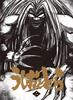 うしおととら 第2巻 【DVD】