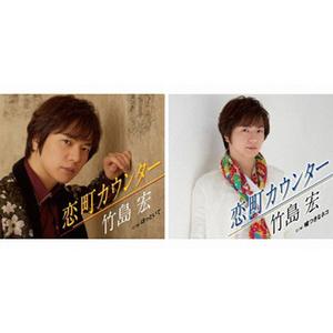 【特典付きセット】恋町カウンター