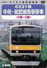 中央・総武線各駅停車 (千葉~三鷹)