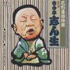 花形落語特撰 祇園祭/お節徳三郎(刀屋の場)