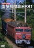旧国鉄形車両集 電気機関車「EF81」
