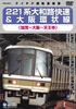 221系 大和路快速&大阪環状線 (加茂~大阪~天王寺)