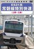 E531系 常磐線特別快速 (上野~土浦)